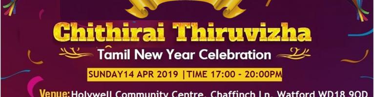 2019 – Tamil New Year (Chithirai Thiruvizha – சித்திரை திருவிழா)