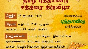 Chithirai Thiruvizha 2021